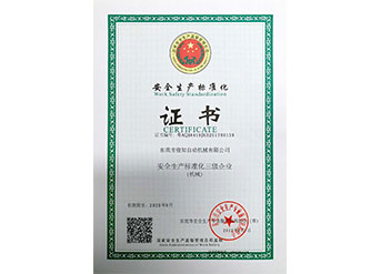 Certificate of production safety standardization